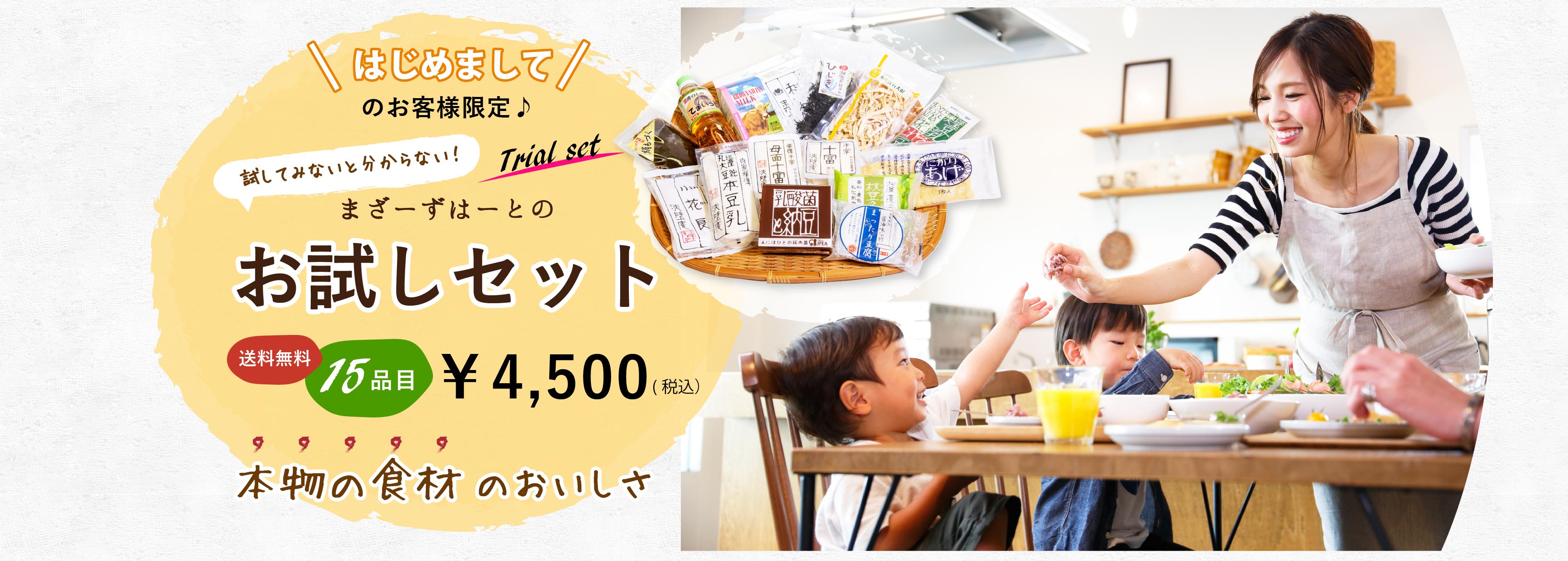 お試しセット送料無料・15品目¥3,241(税込:¥3,500)