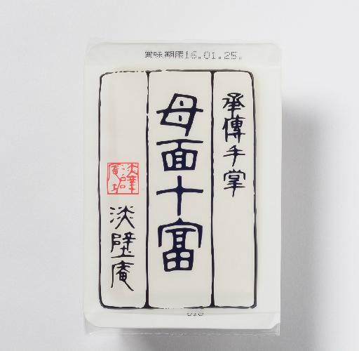 椿き家 淡壁庵 母面十富(もめんとうふ)