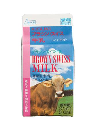 ブラウンスイス牛乳